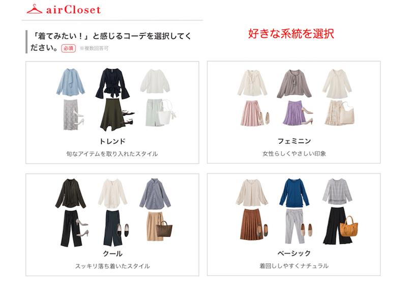 エアークローゼット 洋服のスタイル