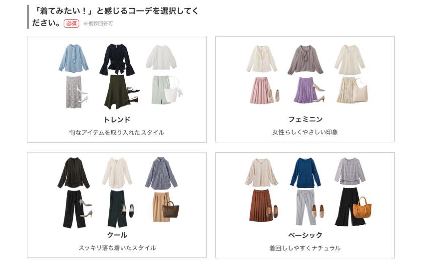 エアークローゼット 洋服の系統