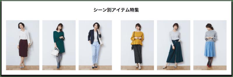 ファッションレンタル コーディネート