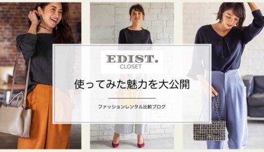 エディストクローゼットの魅力を大公開【評判メリット5選】
